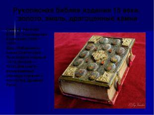 Рукописная библия издания 15 века, золото, эмаль, драгоценные камни САМЫЕ РАН