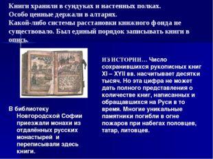 Книги хранили в сундуках и настенных полках. Особо ценные держали в алтарях.