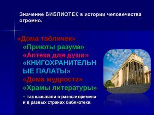 Значение БИБЛИОТЕК в истории человечества огромно. «Дома табличек» «Приюты ра