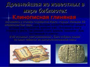 Древнейшая из известных в мире библиотек Клинописная глиняная находилась в ст