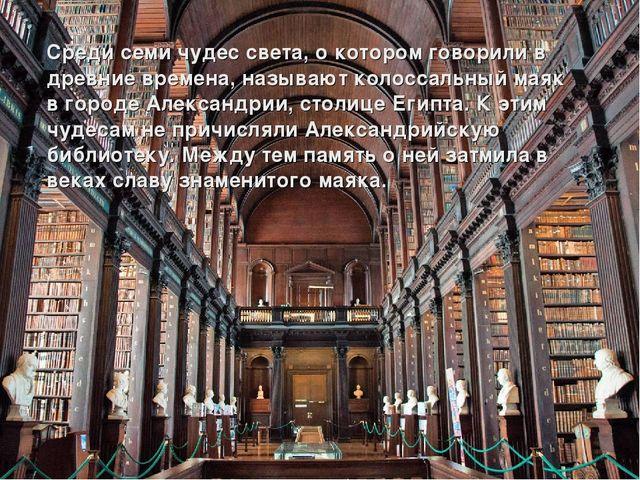 Среди семи чудес света, о котором говорили в древние времена, называют колосс...