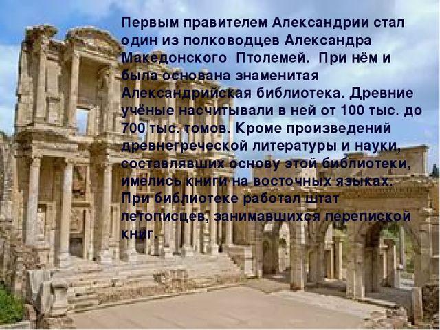 Первым правителем Александрии стал один из полководцев Александра Македонског...