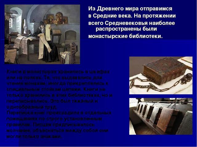 Из Древнего мира отправимся в Средние века. На протяжении всего Средневековья...