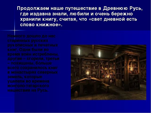 Продолжаем наше путешествие в Древнюю Русь, где издавна знали, любили и очен...
