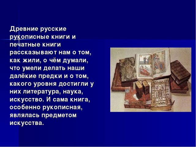 Древние русские рукописные книги и печатные книги рассказывают нам о том, ка...
