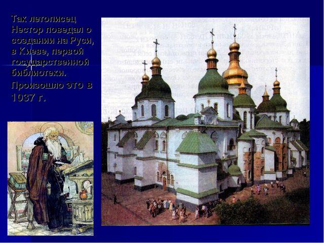 Так летописец Нестор поведал о создании на Руси, в Киеве, первой государстве...