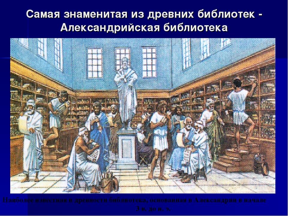Самая знаменитая из древних библиотек - Александрийская библиотека Наиболее и...