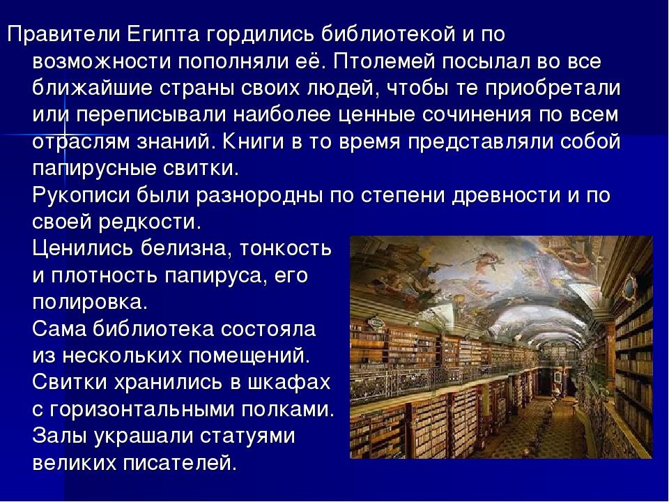 Правители Египта гордились библиотекой и по возможности пополняли её. Птолеме...