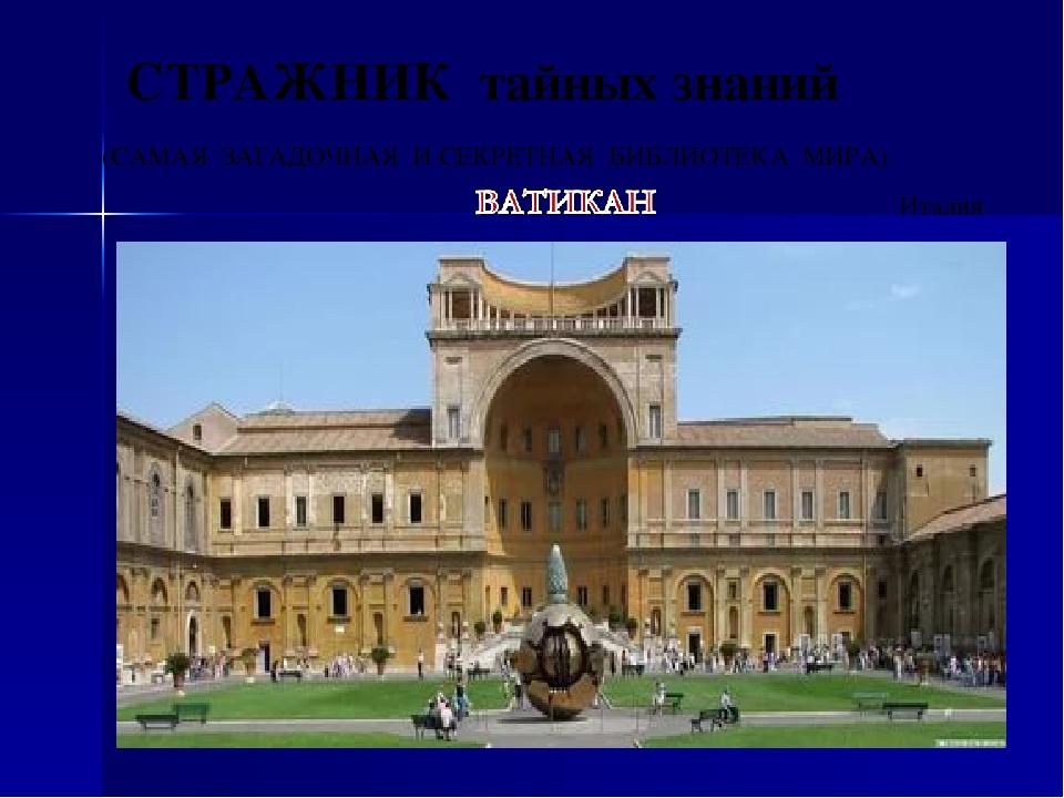 СТРАЖНИК тайных знаний (САМАЯ ЗАГАДОЧНАЯ И СЕКРЕТНАЯ БИБЛИОТЕКА МИРА) Италия