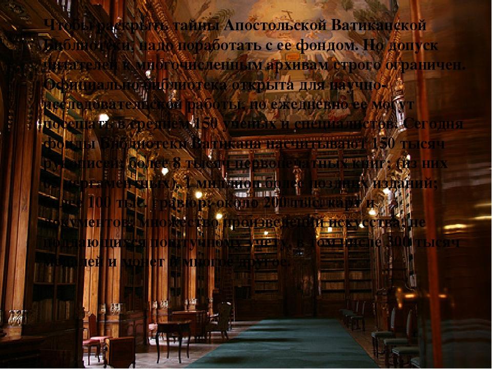 Чтобы раскрыть тайны Апостольской Ватиканской Библиотеки, надо поработать с е...