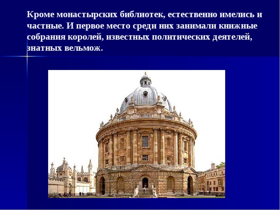 Кроме монастырских библиотек, естественно имелись и частные. И первое место с...