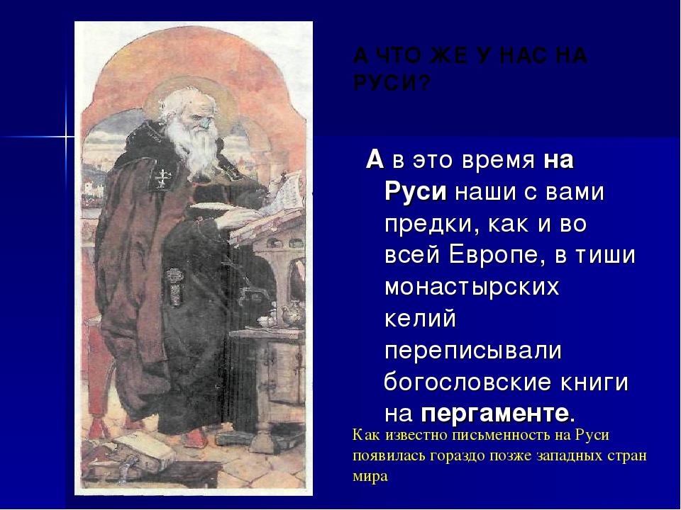 А в это время на Руси наши с вами предки, как и во всей Европе, в тиши монас...