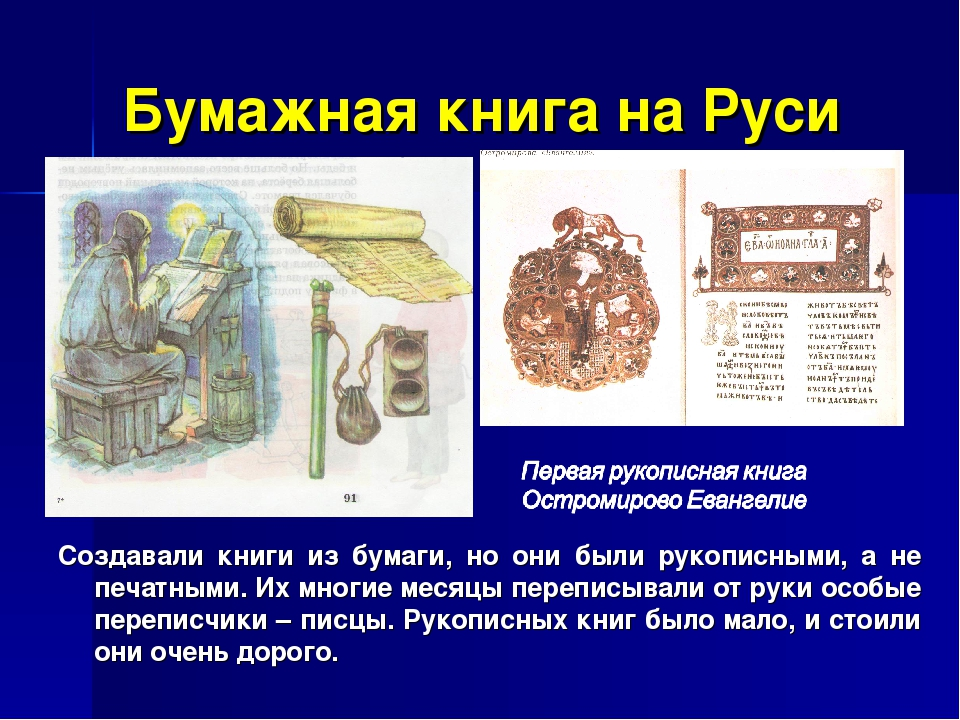 . Бумажная книга на Руси Создавали книги из бумаги, но они были рукописными,...