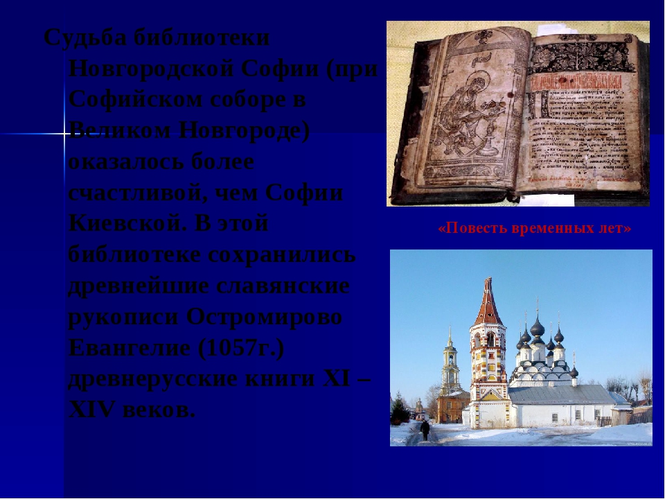 Судьба библиотеки Новгородской Софии (при Софийском соборе в Великом Новгород...