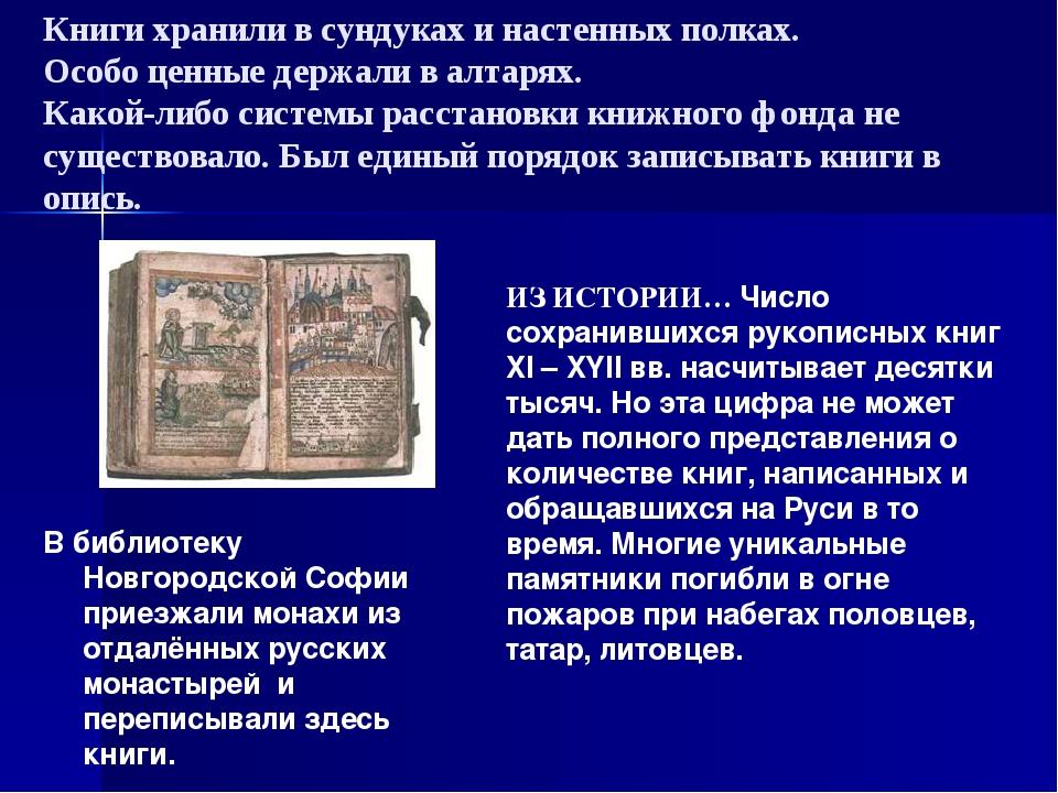 Книги хранили в сундуках и настенных полках. Особо ценные держали в алтарях....