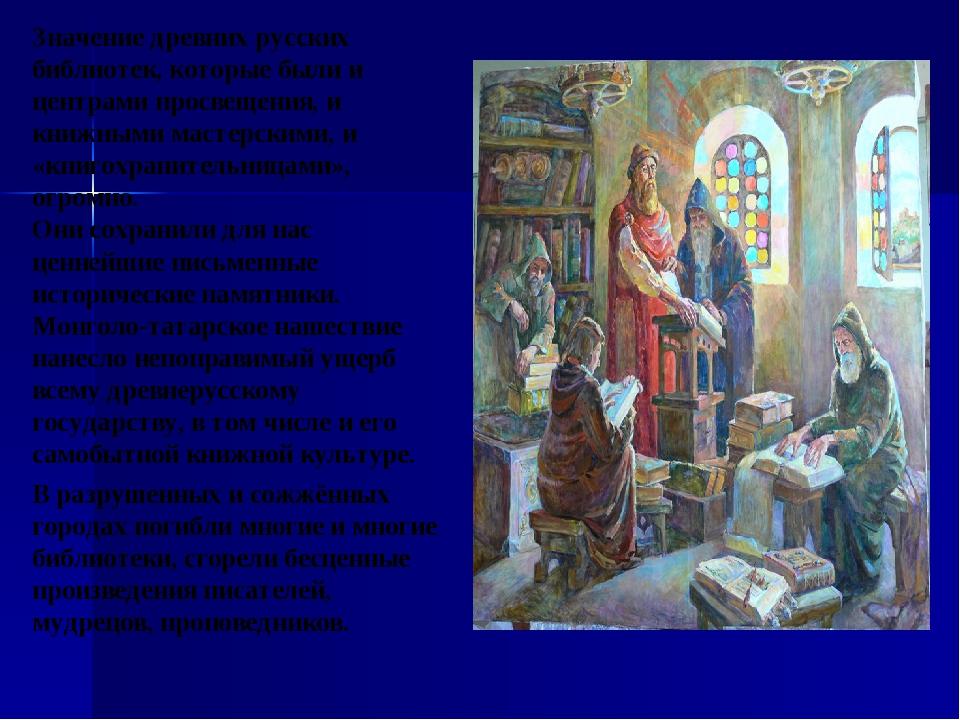 Значение древних русских библиотек, которые были и центрами просвещения, и кн...
