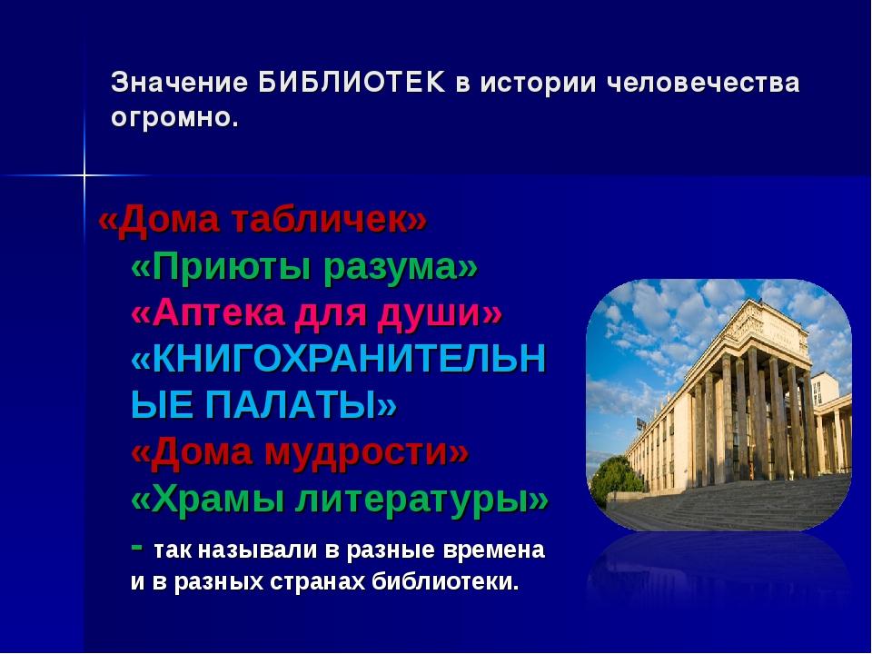 Значение БИБЛИОТЕК в истории человечества огромно. «Дома табличек» «Приюты ра...