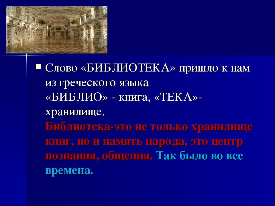 Слово «БИБЛИОТЕКА» пришло к нам из греческого языка «БИБЛИО» - книга, «ТЕКА»-...