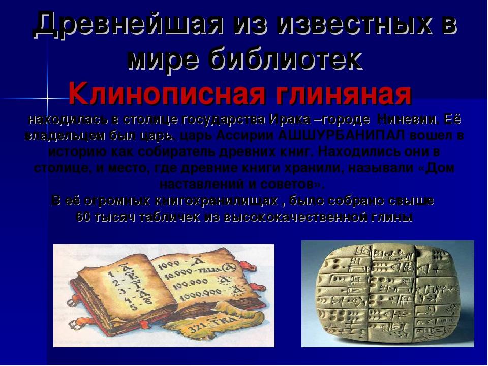 Древнейшая из известных в мире библиотек Клинописная глиняная находилась в ст...