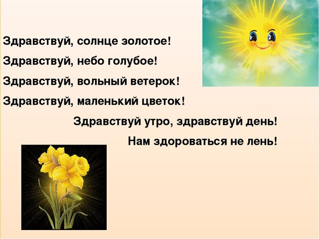 Здравствуй, солнце золотое! Здравствуй, небо голубое! Здравствуй, вольный ве...