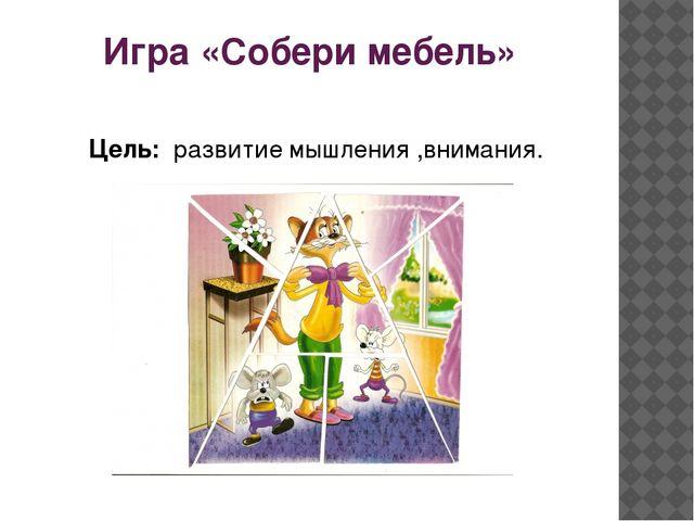 Игра «Собери мебель» Цель: развитие мышления ,внимания.
