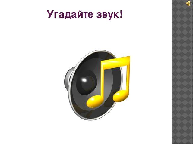 Угадайте звук!