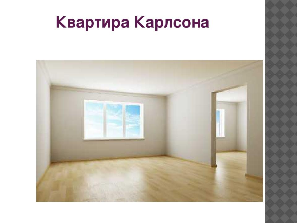 Квартира Карлсона