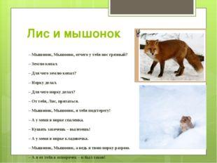 Лис и мышонок – Мышонок, Мышонок, отчего у тебя нос грязный? – Землю копал. –