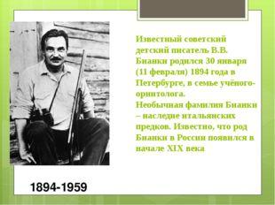 Известный советский детский писатель В.В. Бианки родился 30 января (11 феврал