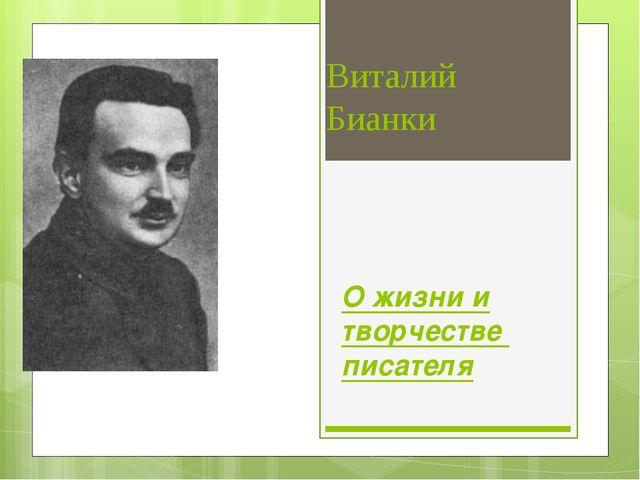 Виталий Бианки О жизни и творчестве писателя