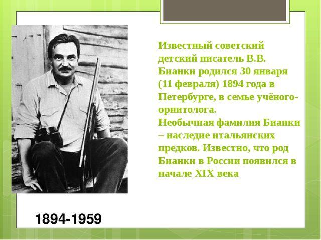 Известный советский детский писатель В.В. Бианки родился 30 января (11 феврал...