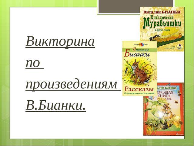 Викторина по произведениям В.Бианки.
