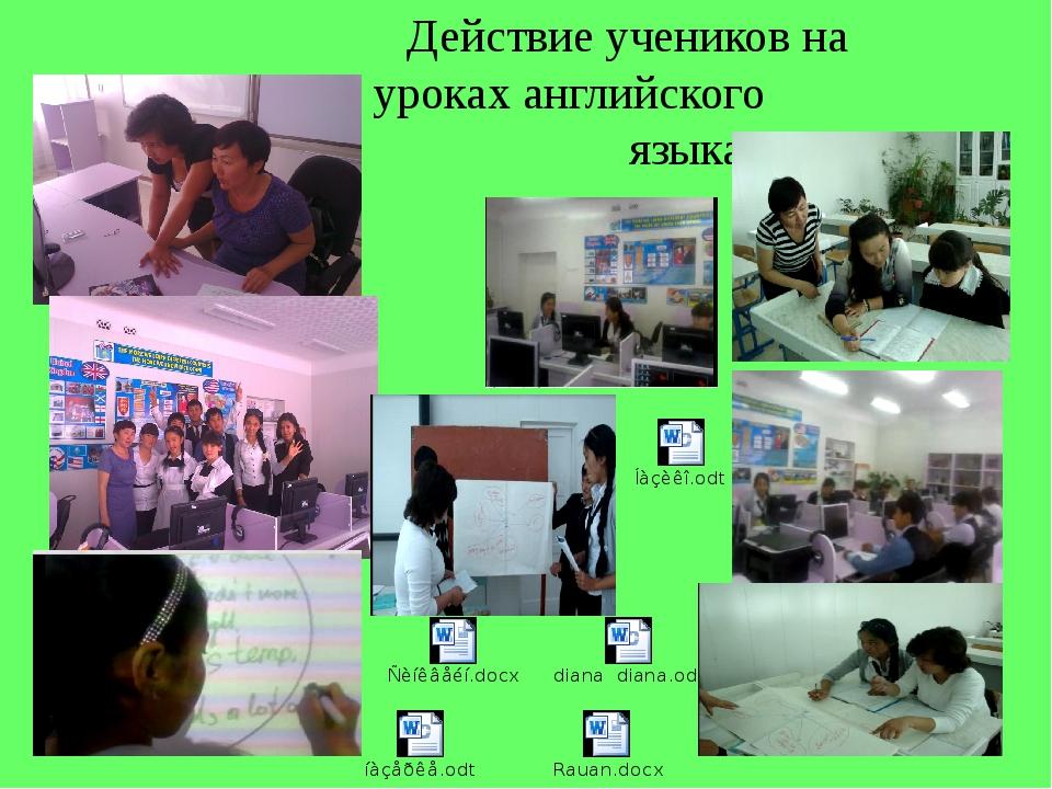 Действие учеников на уроках английского языка