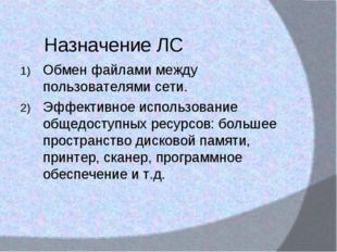 Назначение ЛС Обмен файлами между пользователями сети. Эффективное использова
