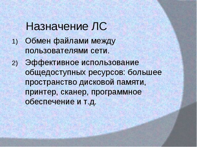 Назначение ЛС Обмен файлами между пользователями сети. Эффективное использова...