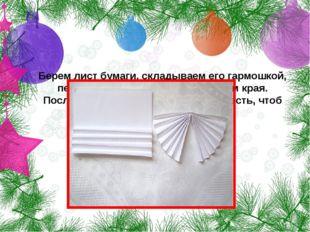 Берем лист бумаги, складываем его гармошкой, перегибаем по средине, склеиваем