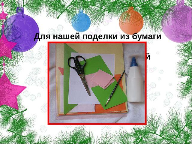 Для нашей поделки из бумаги потребуется, бумага, ножницы и клей