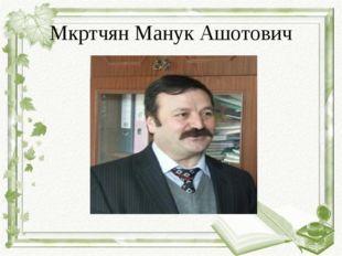 Мкртчян Манук Ашотович