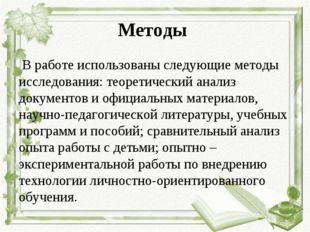 Методы В работе использованы следующие методы исследования: теоретический ана