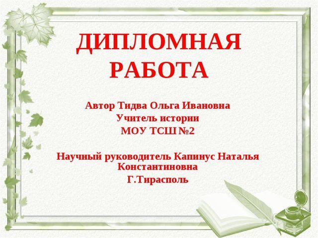 Автор Тидва Ольга Ивановна Учитель истории МОУ ТСШ №2 Научный руководитель Ка...