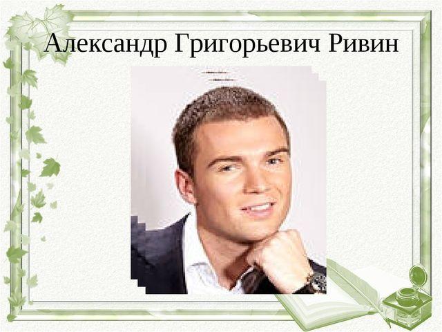 Александр Григорьевич Ривин