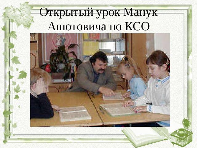 Открытый урок Манук Ашотовича по КСО