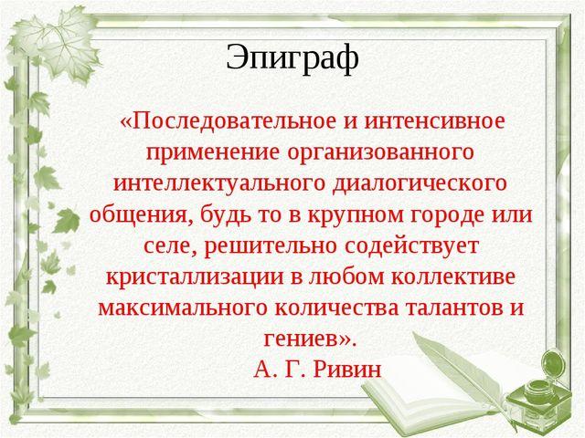 Эпиграф «Последовательное и интенсивное применение организованного интеллект...