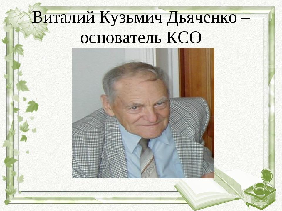 Виталий Кузьмич Дьяченко – основатель КСО