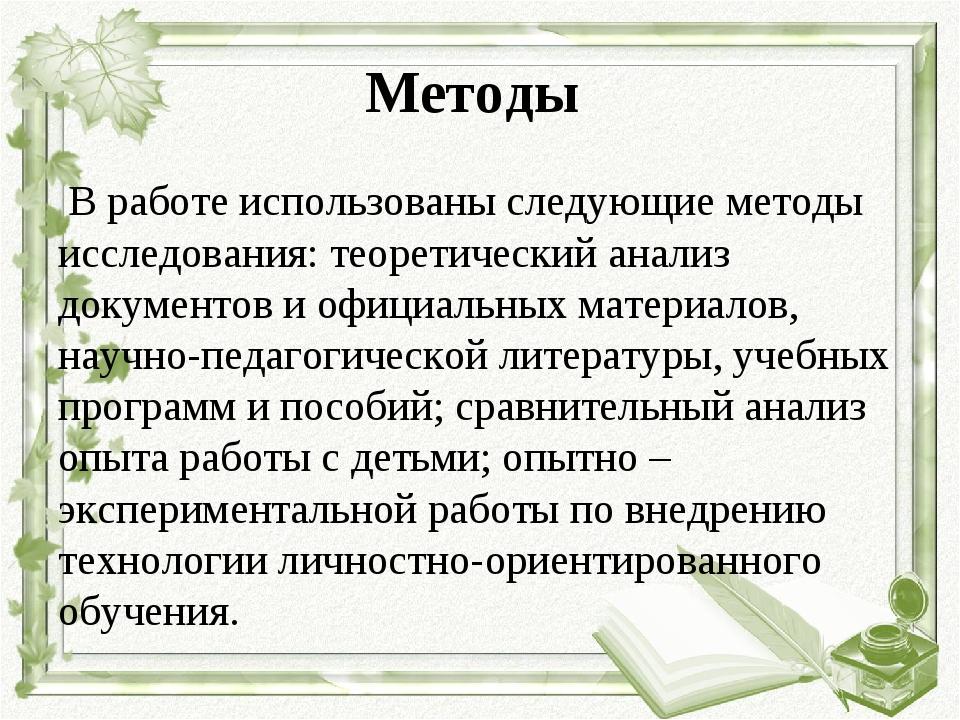 Методы В работе использованы следующие методы исследования: теоретический ана...