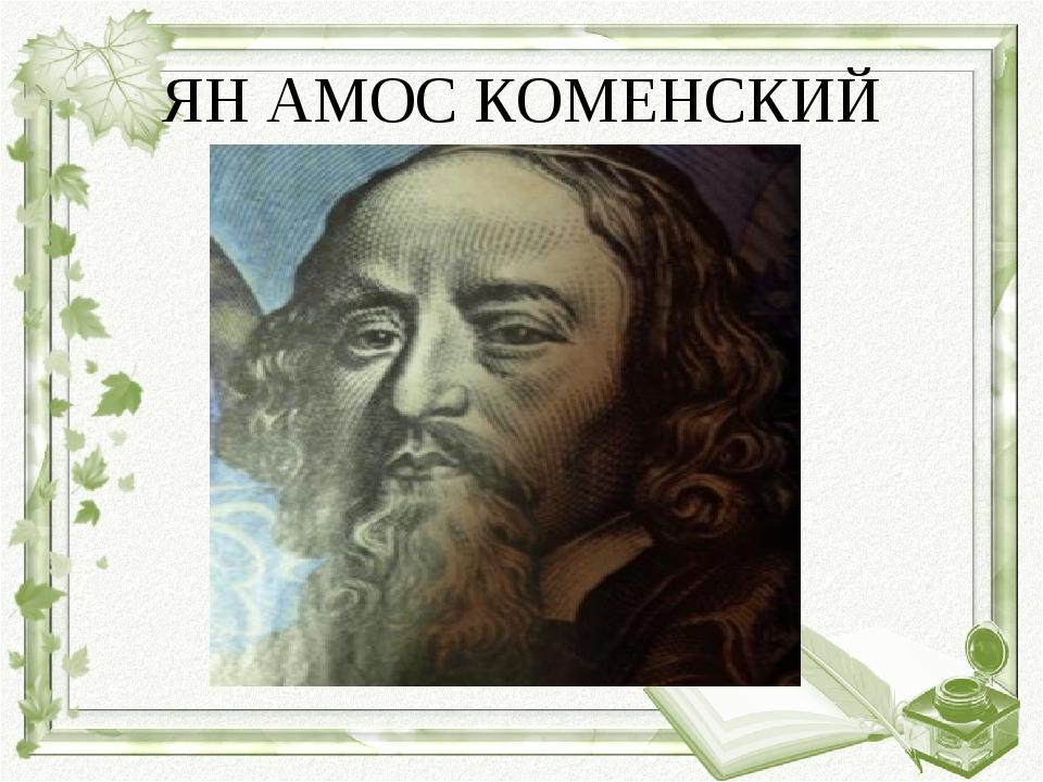 ЯН АМОС КОМЕНСКИЙ