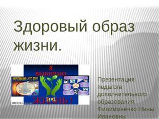 Здоровый образ жизни. Презентация педагога дополнительного образования Филимо