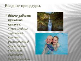 Вводные процедуры. Много радости приносит купание. Через нервные окончания, к