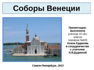 Собор Святого Марка Собор Святого Марка – кафедральный собор Венеции, предста