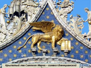 Крылатый лев Святого Марка – символ Венецианской республики